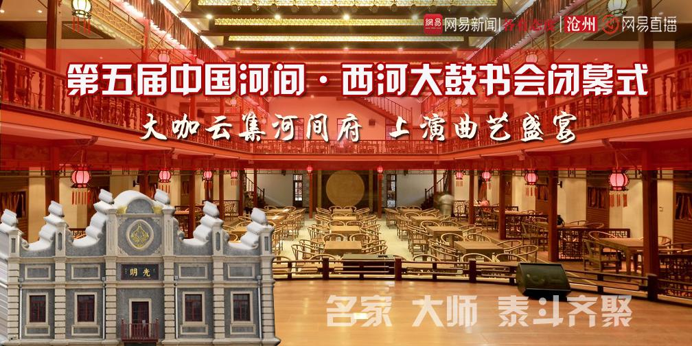 第五届中国河间·西河大鼓书会闭幕式