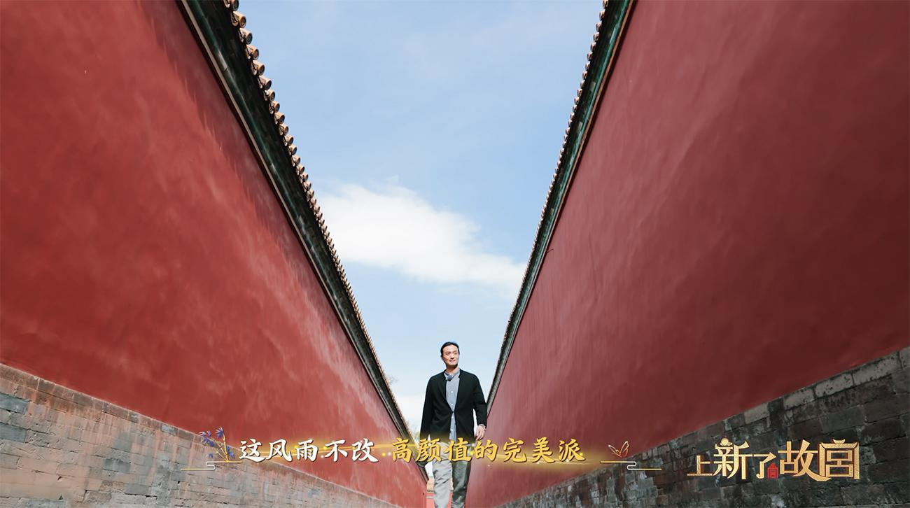《上新了·故宫》同名主题曲MV曝光 邓伦周一围献唱