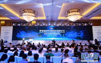 全球财经媒体和专家齐聚广州黄埔 建言高质量发展