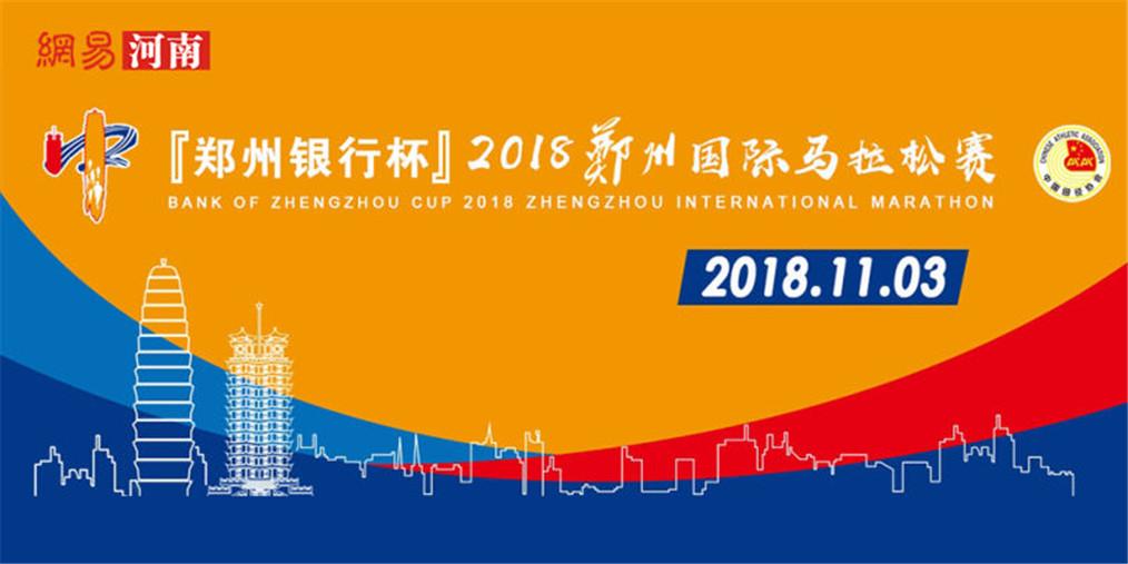 邀你跑郑州!2018郑州国际马拉