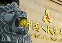 央行发布《中国金融稳定报告(2018)》,明确对IC