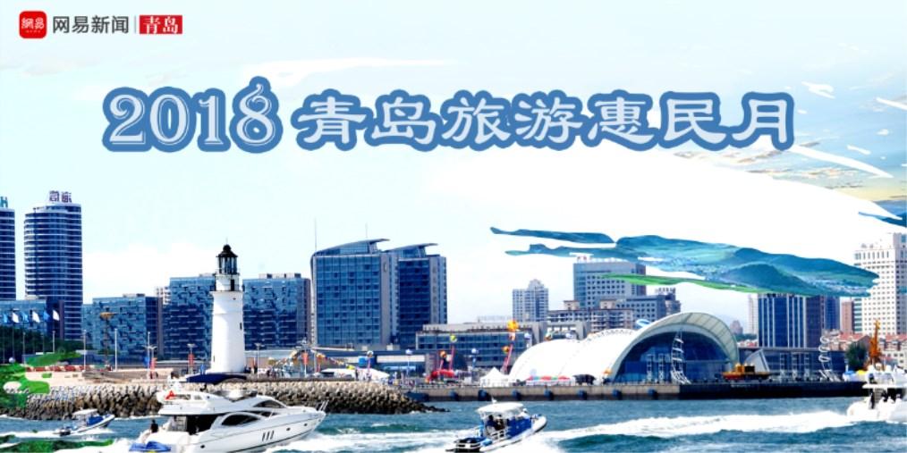 2018青岛旅游惠民月
