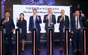 全新零售模式深入中国:宁波保时捷 e 享空间开业