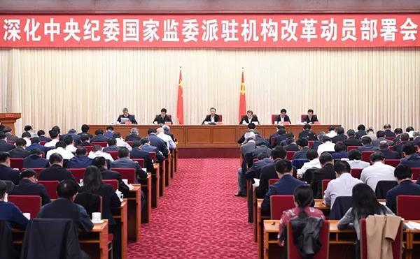 中纪委将有大动作:向中管金融企业派驻纪检监察组