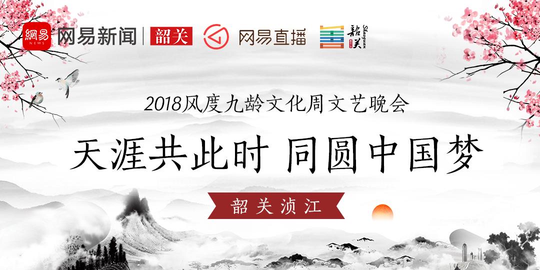 2018风度九龄文化周文艺晚会