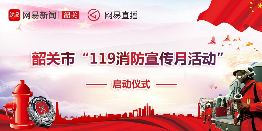 """韶关市""""119消防宣传月活动""""启动仪式"""