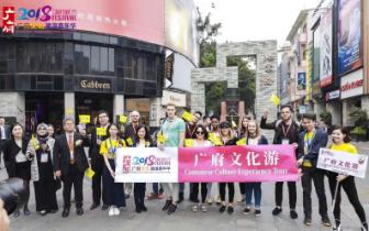 2018广府文化旅游嘉年华在北京路开幕