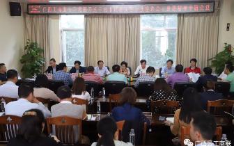 广西工商联传达学习习近平在民企座谈会上的重要讲话