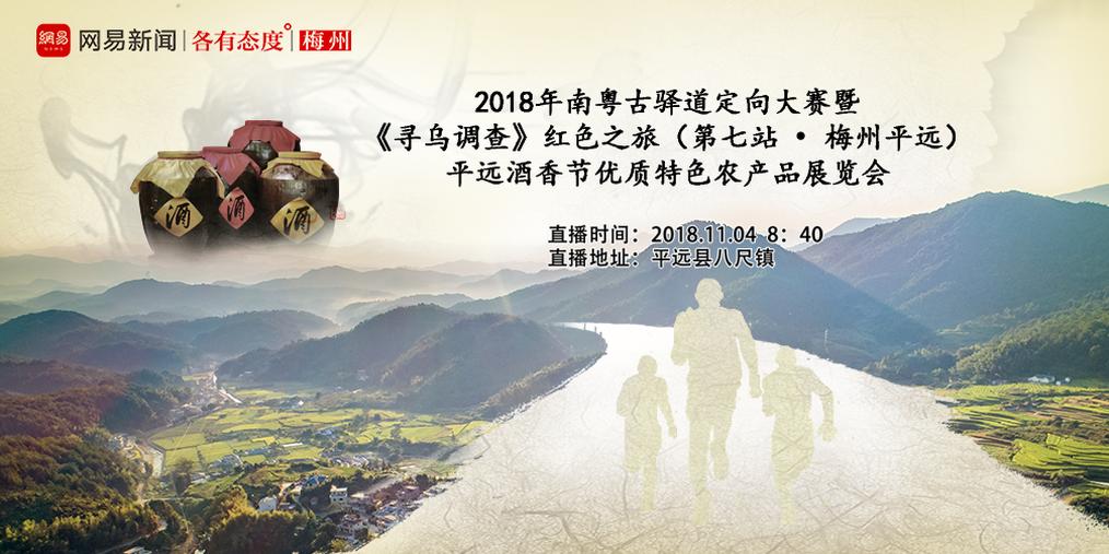 2018南粤古驿道定向大赛 梅州平远站
