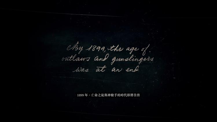 游戏开篇的第一句话:1899年,牛仔的时代已然过去。