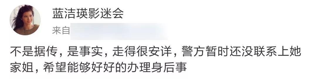 蓝洁瑛去世:那个靓绝香港的女人带着秘密走了