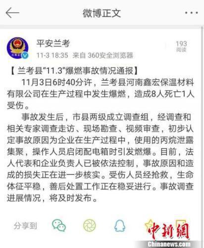 河南兰考爆燃事故致8死1伤 涉事企业负责人被控制