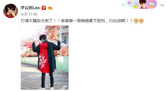 王思聪现场督战 IG夺下S8总决赛冠军引众星欢呼