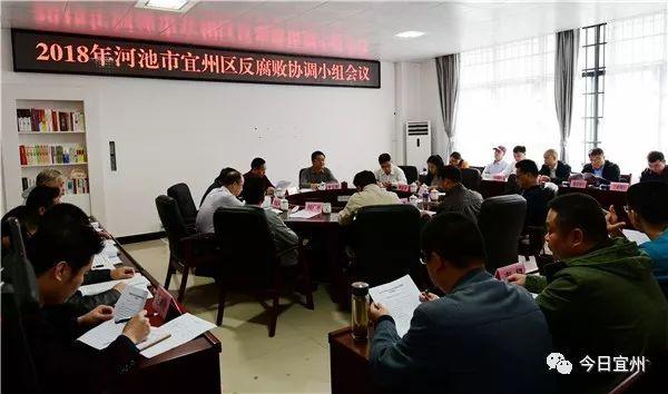 宜州:强化监督执纪部门职能职责推动反腐败斗争