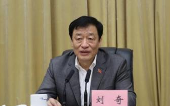刘奇强调:推动全省人大工作不断迈上新台阶