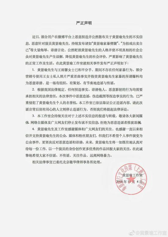 黄景瑜方发声明回应家暴传闻:已和平分手