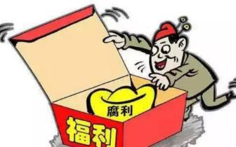 """抚州市环境监察支队二大队队长收""""红包"""""""