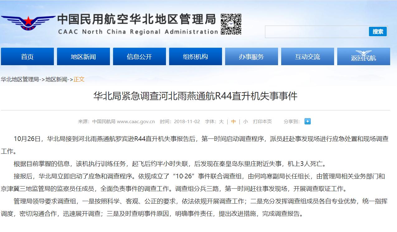 民航华北局紧急调查河北直升机失事事件