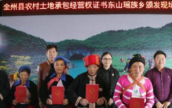 广西全州县首次颁发《农村土地承包经营权证》