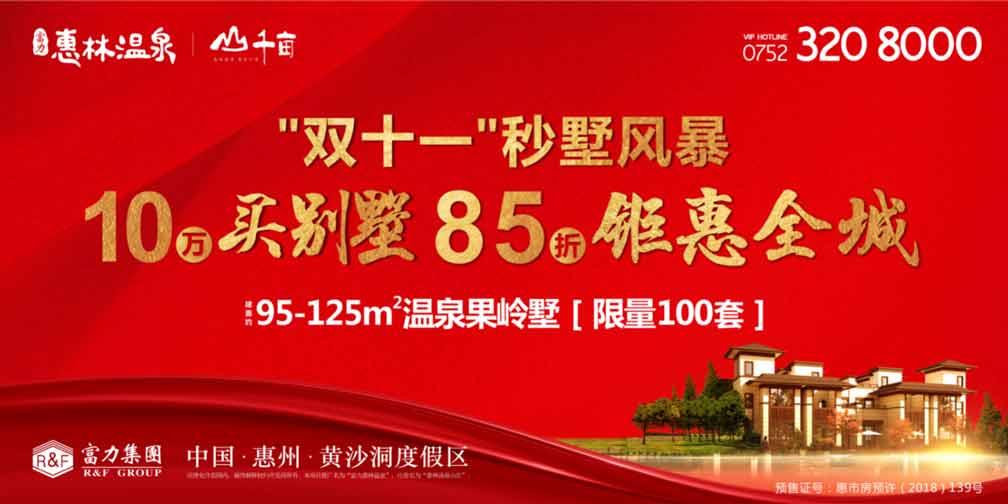 富力惠林温泉 10万买别墅85折钜惠全城