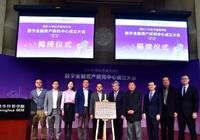 清华大学经济管理学院数字金融资产研究中心正式
