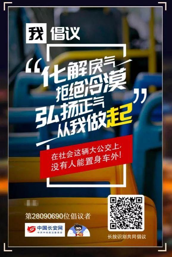 重庆公交坠江悲剧后 2800万人响应这样做