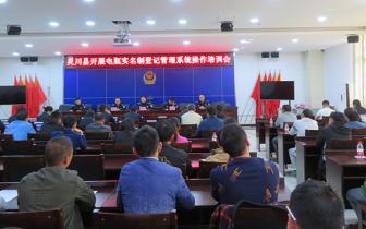 灵川县局召开灵川县电动车电瓶实名制管理会议