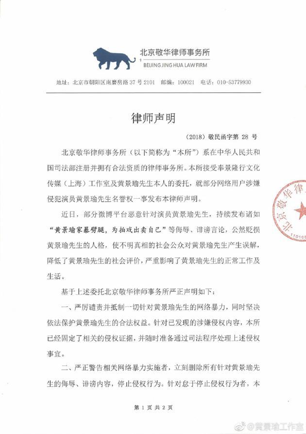 黄景瑜方发律师声明:坚决抵制网络暴力