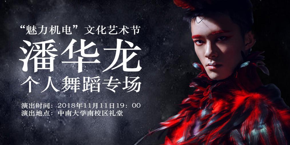 """中南""""魅力机电""""文化艺术节 潘华龙个人舞蹈专场"""