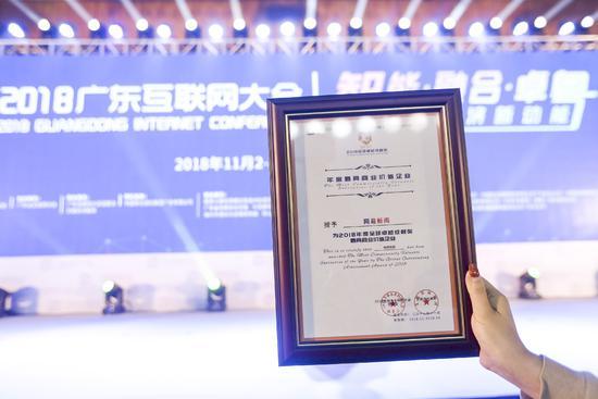 """网易新闻获评2018广东互联网大会""""年度最具商业价值企业"""""""