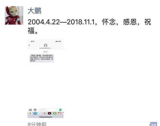 董成鹏宣布离职搜狐