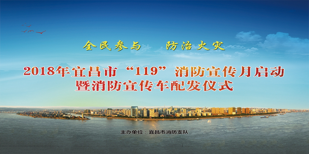 """2018年宜昌市""""119""""消防宣传月启动"""
