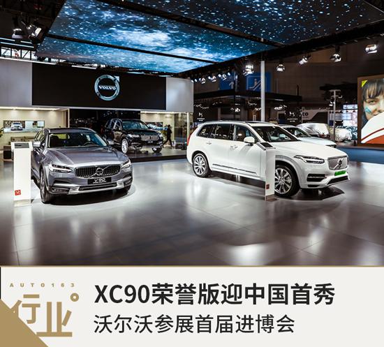XC90荣誉版迎中国首秀 沃尔沃参展首届进博会