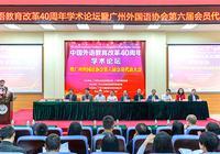 百余名专家学者齐聚中大新华研讨新时代中国外语教育改革