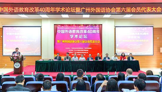 中国外语教育改革40周年学术论坛暨广州外国语协会第六届会员代表大会会议现场