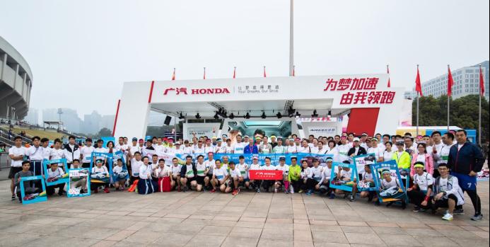 为梦加速 广汽HONDA·2018杭州马拉松完美落幕