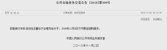 中国央行暂未开展公开市场操作