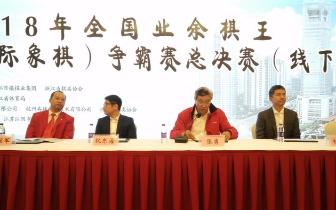 2018全国业余棋王赛 (象棋、国际象棋)总决赛举行