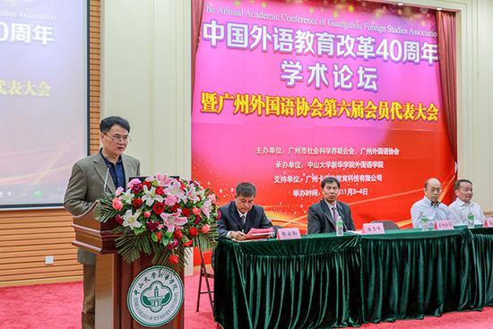 广州外国语协会会长、广东外语外贸大学博导欧阳护华教授为大会致辞