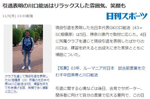 川口能活宣布赛季后退役 三浦知良:他是传奇和先驱