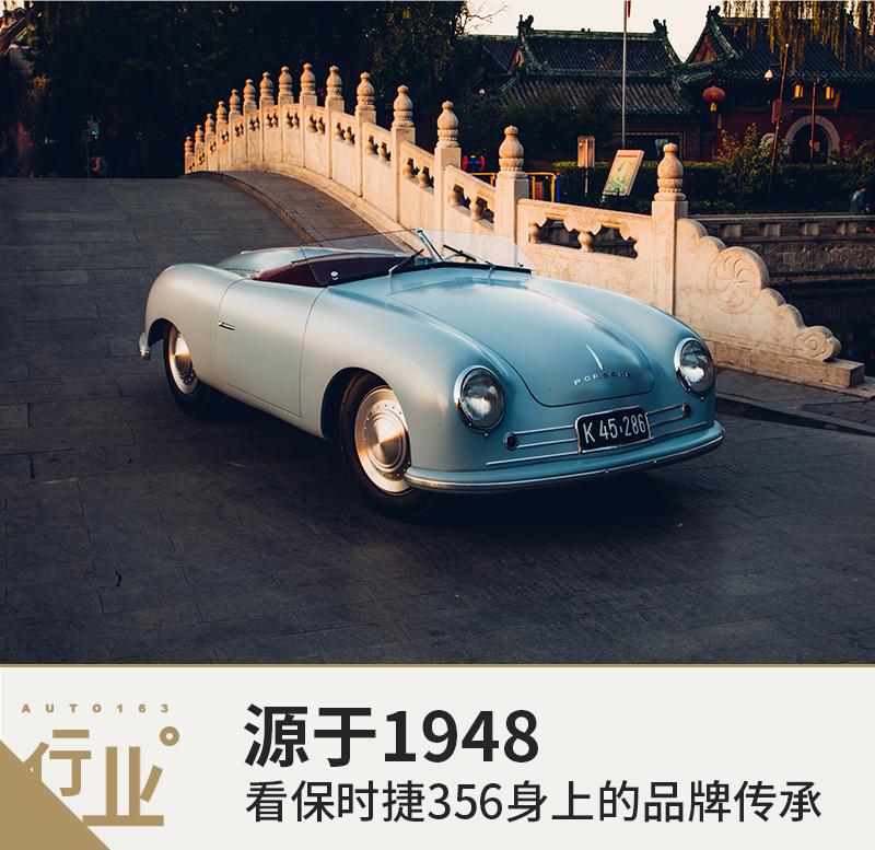 源于1948 看保时捷356身上的品牌传承