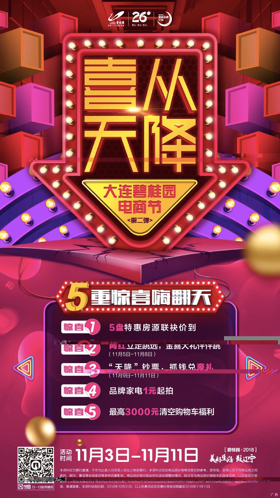 """大连碧桂园电商节""""喜从天降"""" 惠袭滨城"""