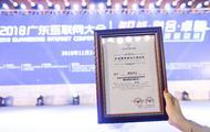 """网易新闻获评广东互联网大会""""最具商业价值企业"""""""