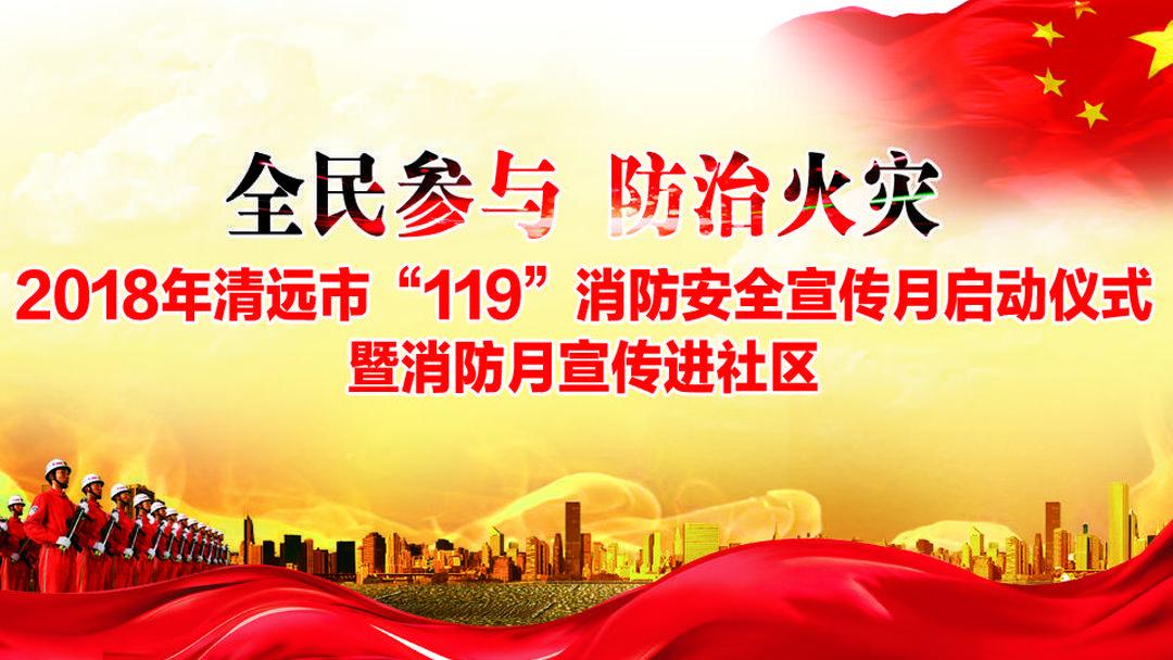 """2018年清远市""""119""""消防安全宣传月启动仪式"""