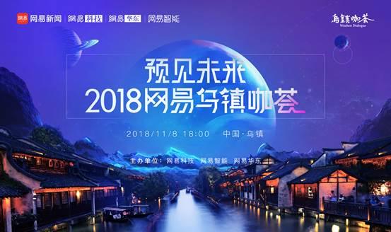 2018世界互联网大会明日开幕,网易科技全程报道