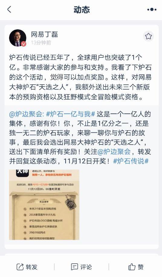 """庆炉石用户破亿,网易头号大神丁磊寻""""天选之人""""派福利"""