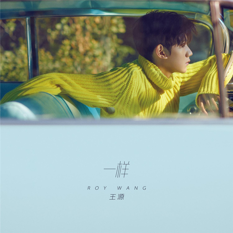 """王源新歌《一样》首发 亲自填词书写""""筑梦""""宣言"""
