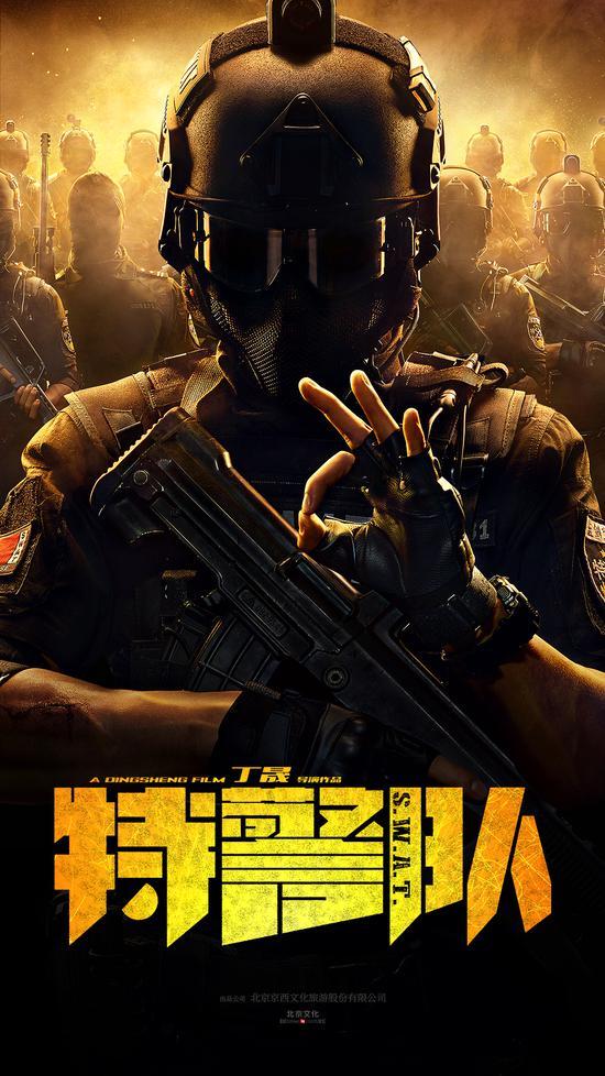 电影《特警队》曝光概念海报