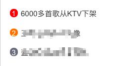 6000多首歌将从KTV下架?最新答疑来了!