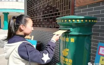 金华这家特殊的邮局每天信件爆满!